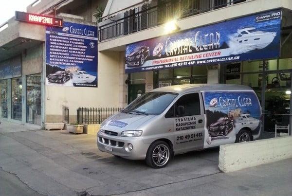 εταιρία crystal clear γυάλισμα καθάρισμα απολύμανση